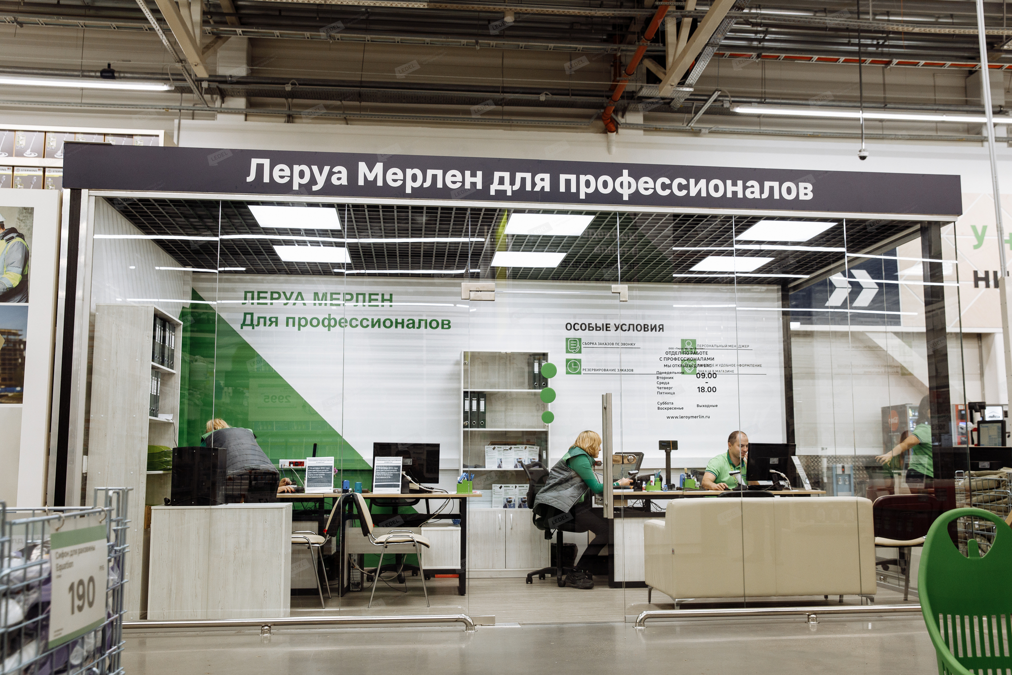 Lerua Merlin Ru Магазин