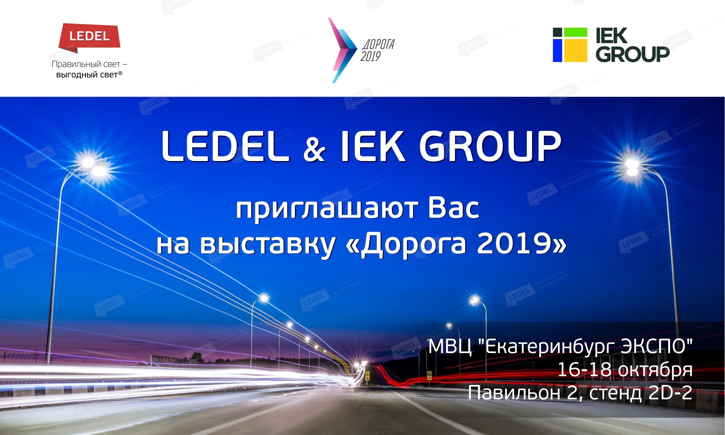 Приглашение дорога 2019 вк фб (1).jpg